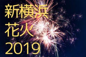 新横浜花火 2019
