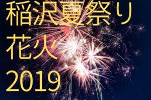 稲沢 花火 2019
