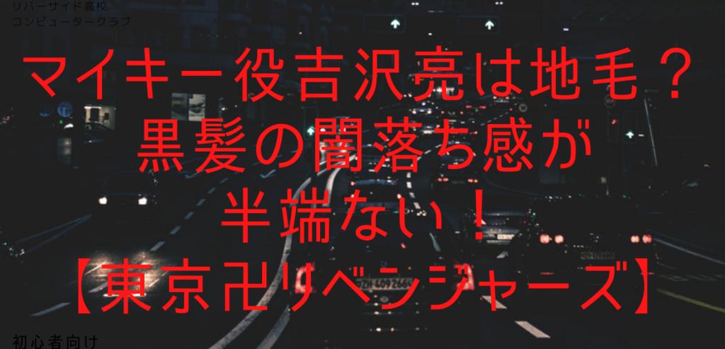 マイキー 吉沢亮 地毛